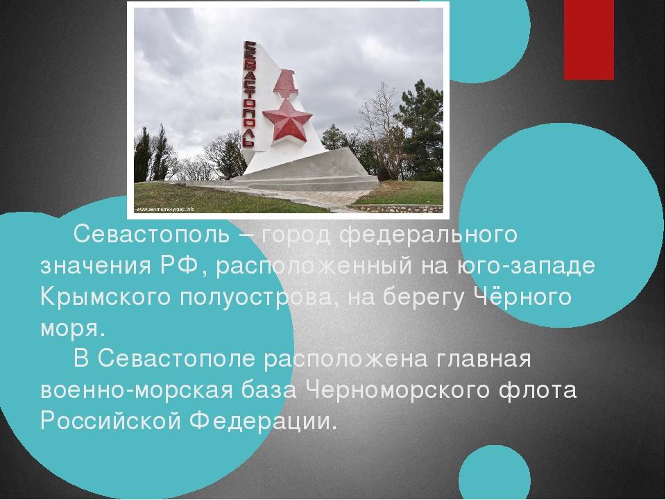 Севастополь – город федерального значения РФ, расположенный на юго-западе К...