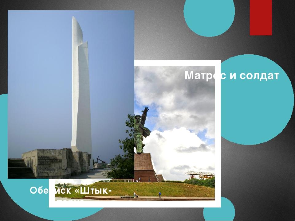 Матрос и солдат Обелиск «Штык-парус