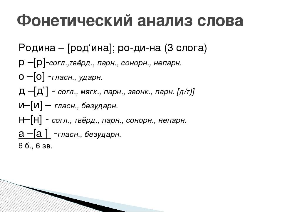 волейбол фонетический разбор фотостудий