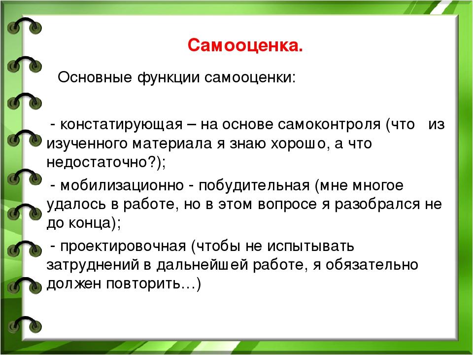 Презентация Самооценка как вид деятельности младших школьников  слайда 6 Самооценка Основные функции самооценки констатирующая на основе самокон