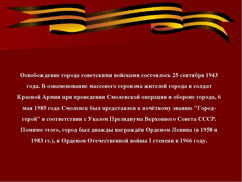 Поздравления в день освобождения города стихи