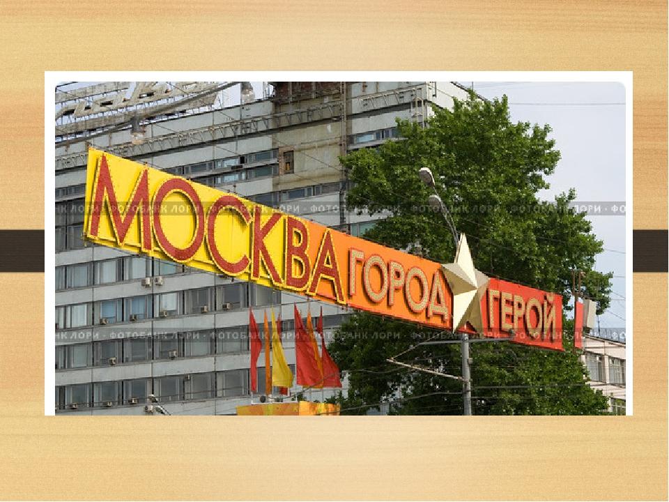 МОСКВА-ГОРОД ГЕРОЙ