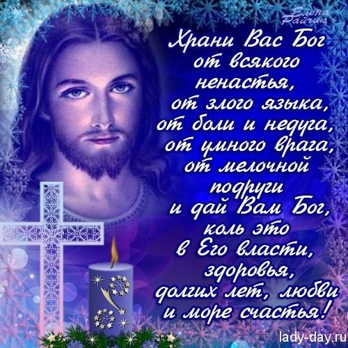 Поздравления крещение христово