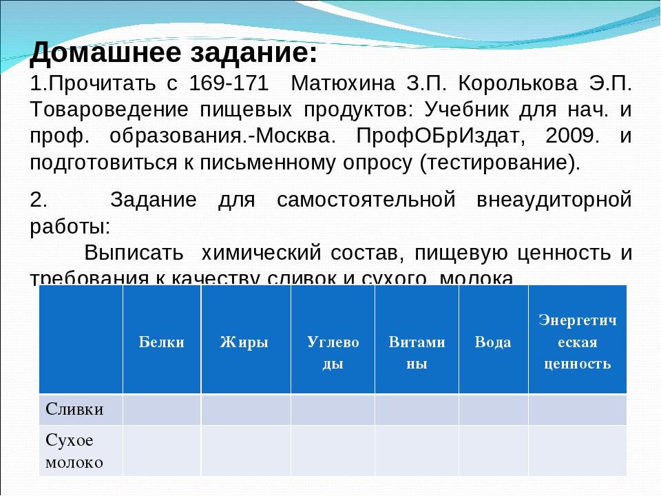 Домашнее задание: Прочитать с 169-171 Матюхина З.П. Королькова Э.П. Товаровед...