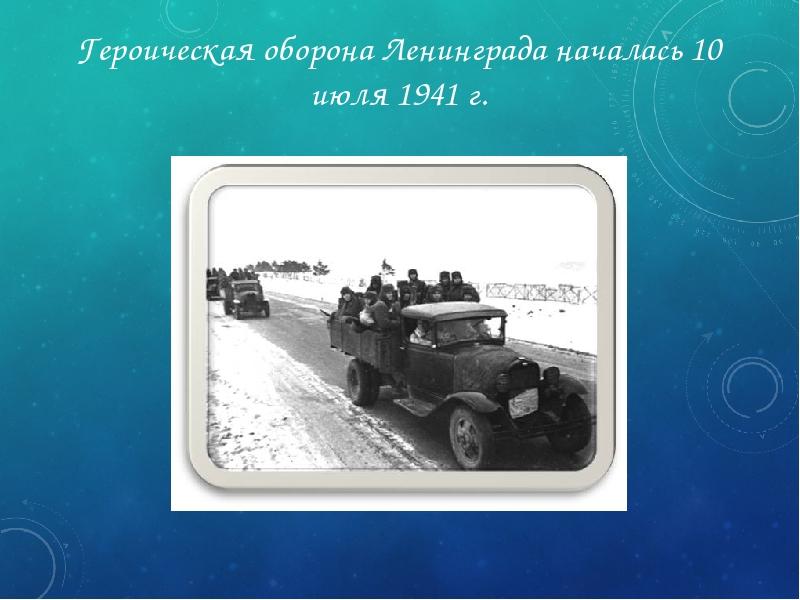 Героическая оборона Ленинграда началась 10 июля 1941 г.
