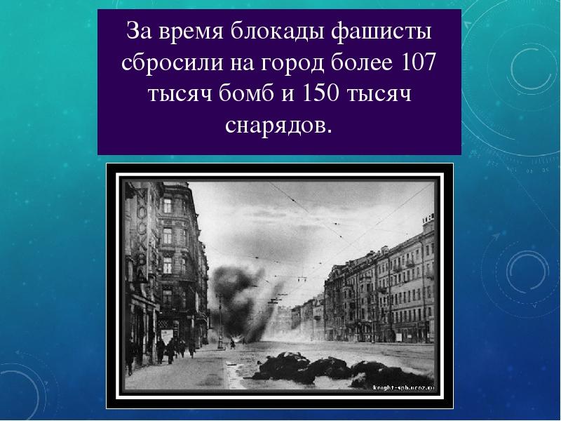 За время блокады фашисты сбросили на город более 107 тысяч бомб и 150 тысяч с...