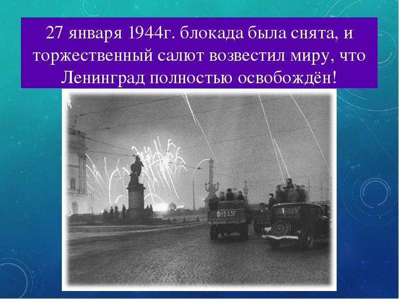 27 января 1944г. блокада была снята, и торжественный салют возвестил миру, чт...