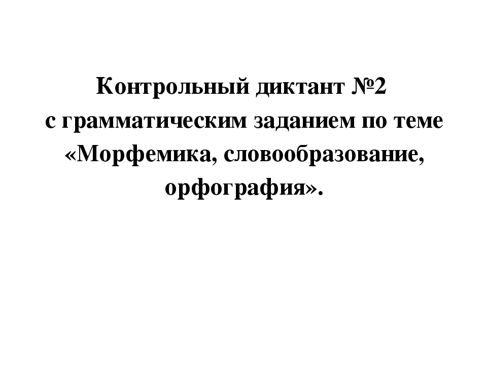 Контрольный диктант №2 с грамматическим заданием по теме «Морфемика, словообр...
