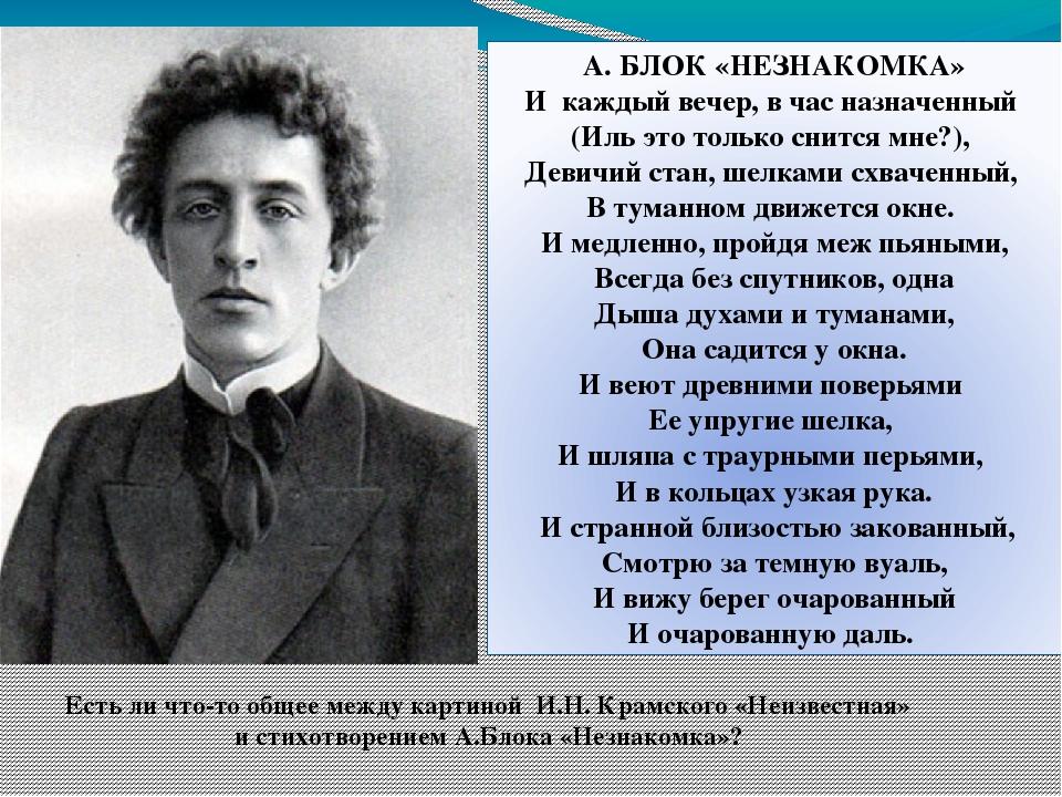 Блок Александр Александрович Стихи Незнакомка
