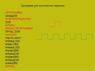 Программа для исполнителя Черепаха ПРОГРАММА назад(20) ПОВТОРИТЬ(5) РАЗ ZUB К