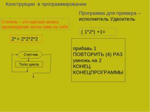 Конструкции в программировании Степень – это краткая запись произведения числ