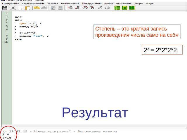 Степень – это краткая запись произведения числа само на себя Результат 24 = 2...