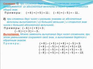 Сложение: 1) при сложении двух чисел с одинаковыми знаками складываются их а