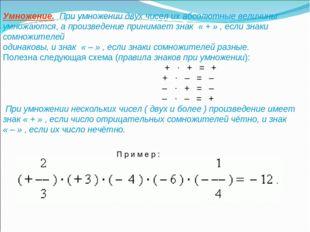 Умножение. При умножении двух чисел их абсолютные величины умножаются, а про