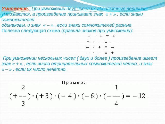 Умножение. При умножении двух чисел их абсолютные величины умножаются, а про...