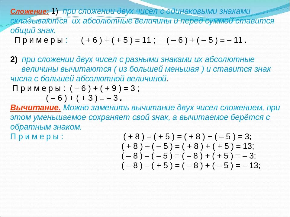 Сложение: 1) при сложении двух чисел с одинаковыми знаками складываются их а...