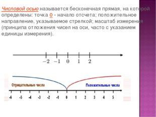 Числовой осью называется бесконечная прямая, на которой определены: точка O -