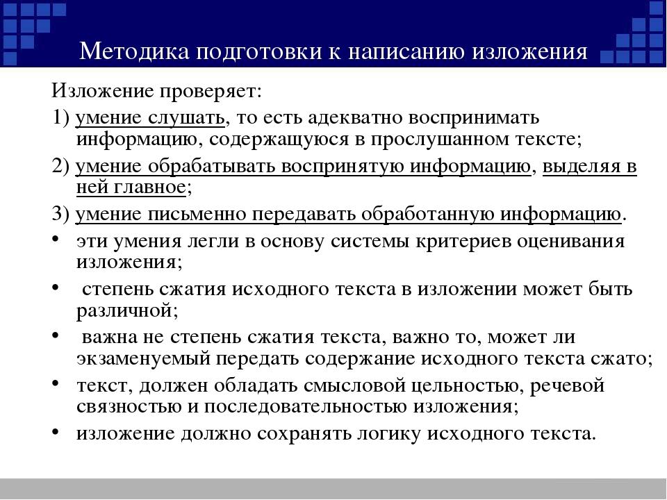 Методика подготовки к написанию изложения Изложение проверяет: 1) умение слуш...