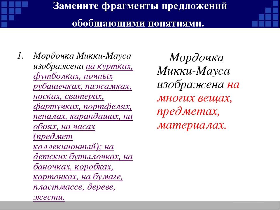 Замените фрагменты предложений обобщающими понятиями. Мордочка Микки-Мауса из...