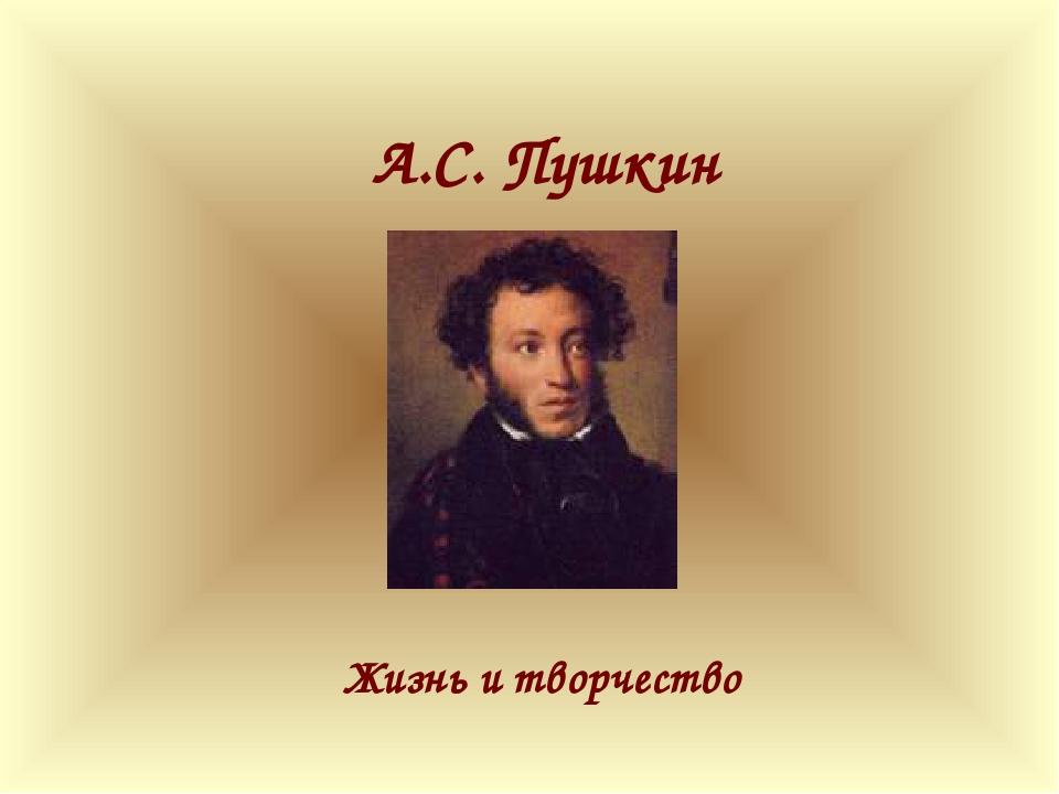 а с пушкин жизнь и творчество картинки означает имя