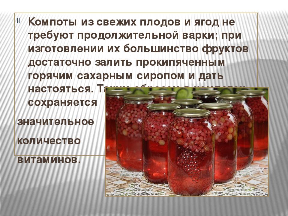 Компот из сухофруктов как варить сохранить витамины