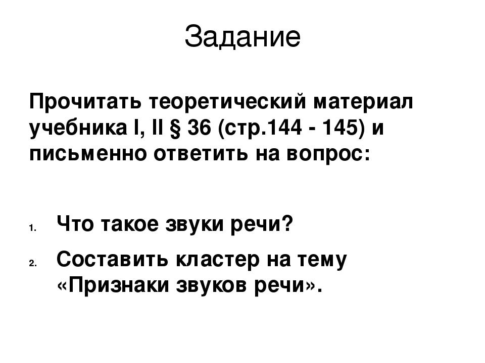 Задание Прочитать теоретический материал учебника I, II § 36 (стр.144 - 145)...