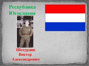 Республика Югославия Шехурдин Виктор Александрович