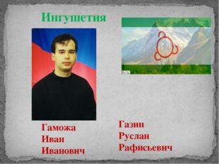 Ингушетия Гаможа Иван Иванович Газин Руслан Рафисьевич