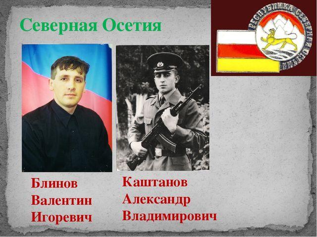 Северная Осетия Блинов Валентин Игоревич Каштанов Александр Владимирович