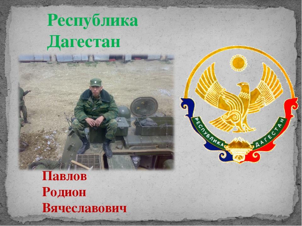 Республика Дагестан Павлов Родион Вячеславович