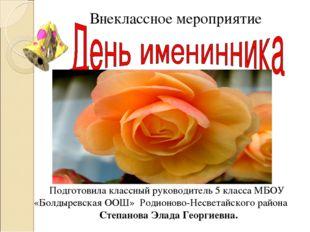 Внеклассное мероприятие Подготовила классный руководитель 5 класса МБОУ «Болд