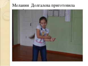 Мелания Долгалева приготовила танец!