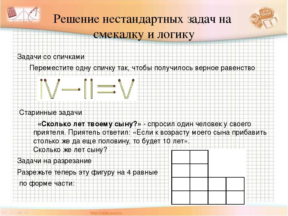 примере нескольких логические задачи и их решения с картинками процесс подключения кабеля