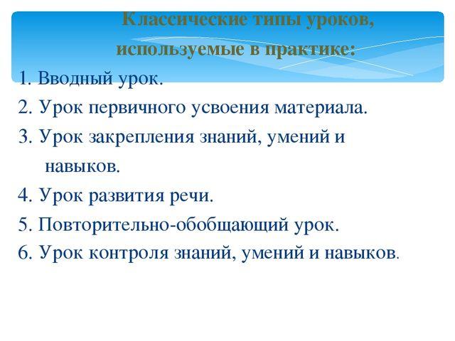 Презентация Творческий отчет учителя русского языка и литературы  Классические типы уроков используемые в практике 1 Вводный урок 2 У