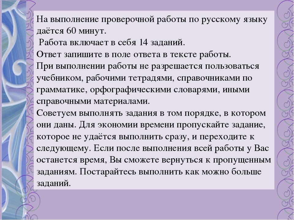 На выполнение проверочной работы по русскому языку даётся 60 минут. Работа в...
