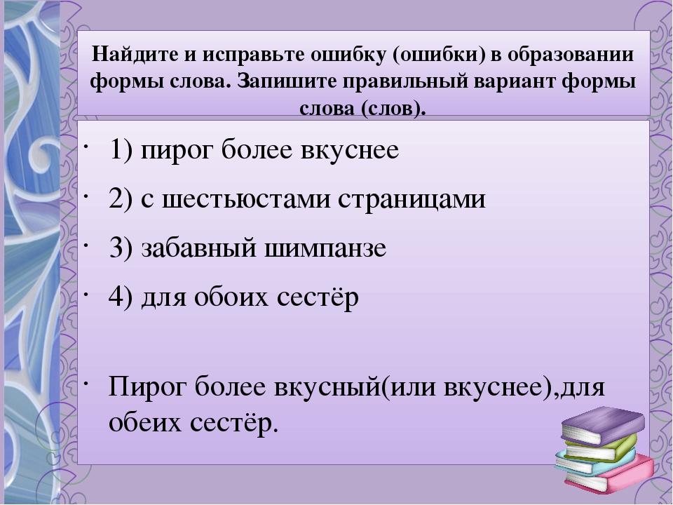 Найдите и исправьте ошибку (ошибки) в образовании формы слова. Запишите прави...