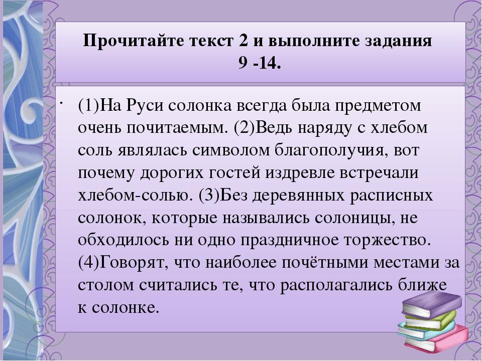 Прочитайте текст 2 и выполните задания 9 -14. (1)На Руси солонка всегда была...