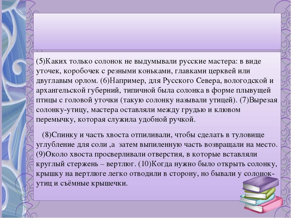 (5)Каких только солонок не выдумывали русские мастера: в виде уточек, коробо...
