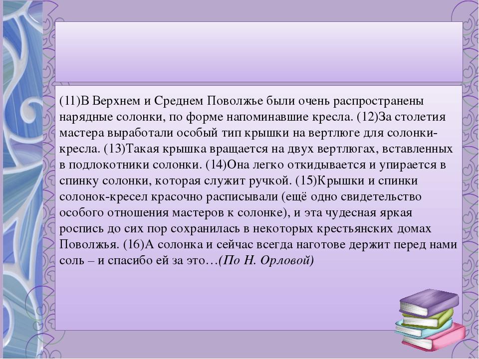 (11)В Верхнем и Среднем Поволжье были очень распространены нарядные солонки,...