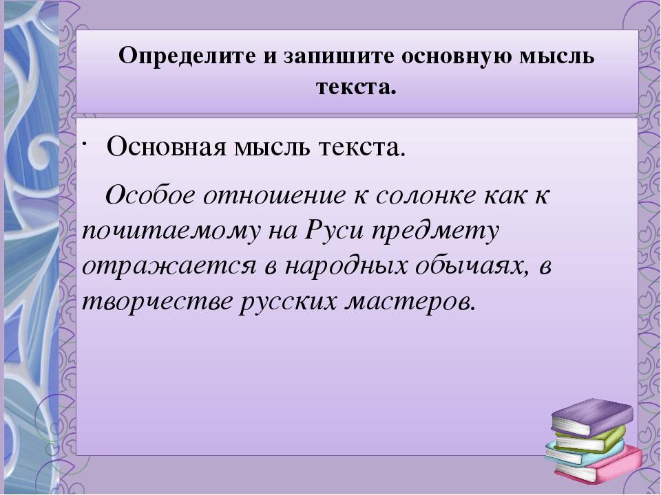 Определите и запишите основную мысль текста. Основная мысль текста. Особое от...