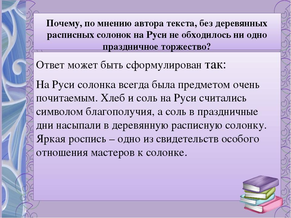 Почему, по мнению автора текста, без деревянных расписных солонок на Руси не...