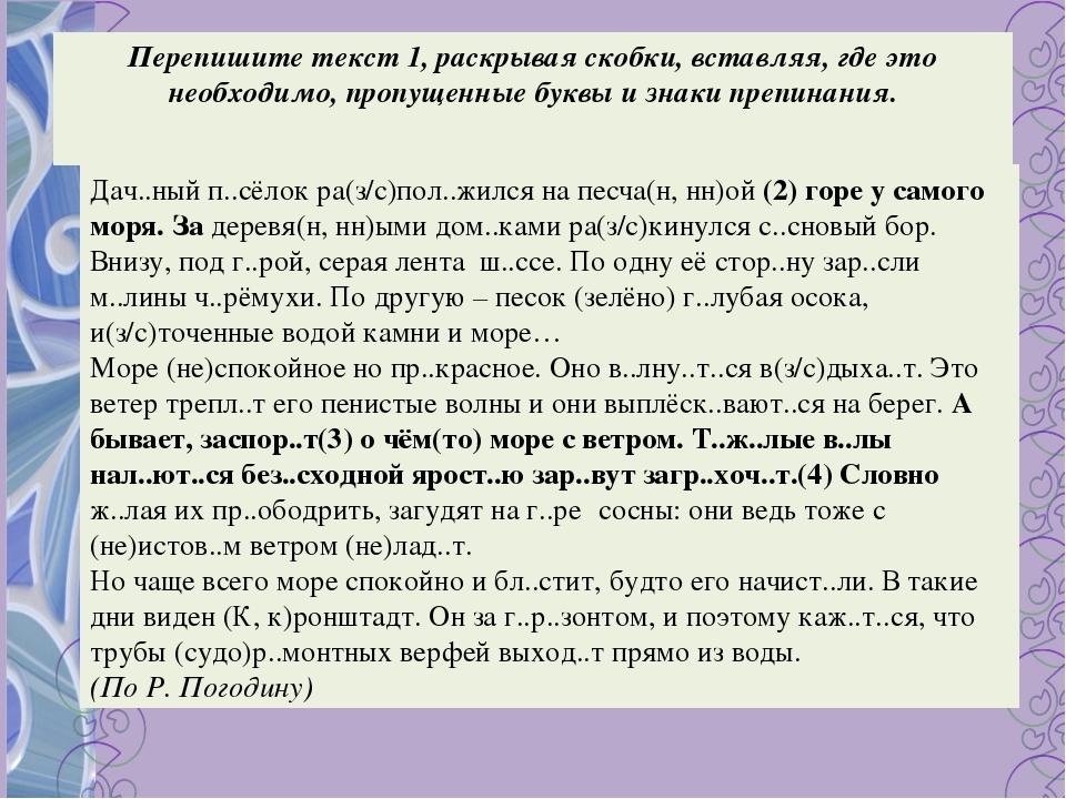 Перепишите текст 1, раскрывая скобки, вставляя, где это необходимо, пропущенн...