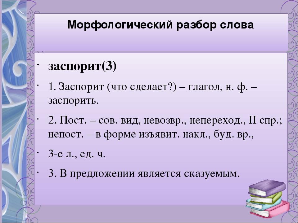Морфологический разбор слова заспорит(3) 1. Заспорит (что сделает?) – глагол,...