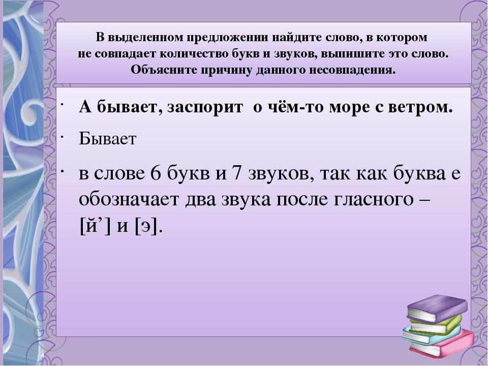 В выделенном предложении найдите слово, в котором не совпадает количество бук...