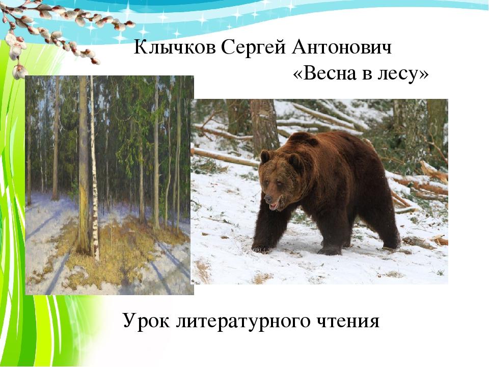 Рисунок отзыв на стих сергея анатольевича клычкова весна в лесу