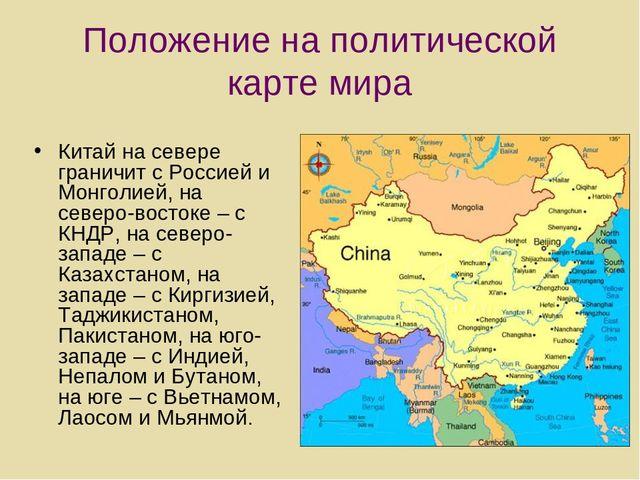 Урок игра по географии в 11 классе по теме китай