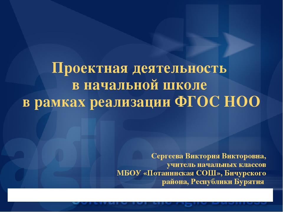 Проектная деятельность в начальной школе в рамках реализации ФГОС НОО Сергее...