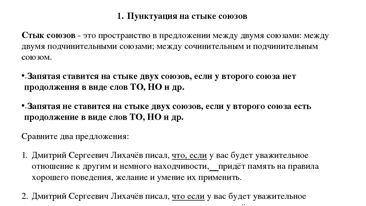Пунктуация на стыке союзов Стык союзов - это пространство в предложении между...