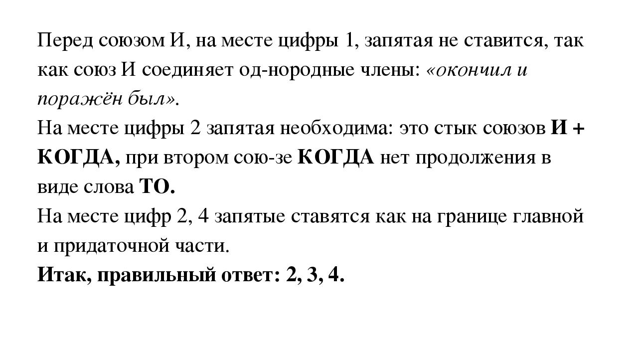 Перед союзом И, на месте цифры 1, запятая не ставится, так как союз И соединя...