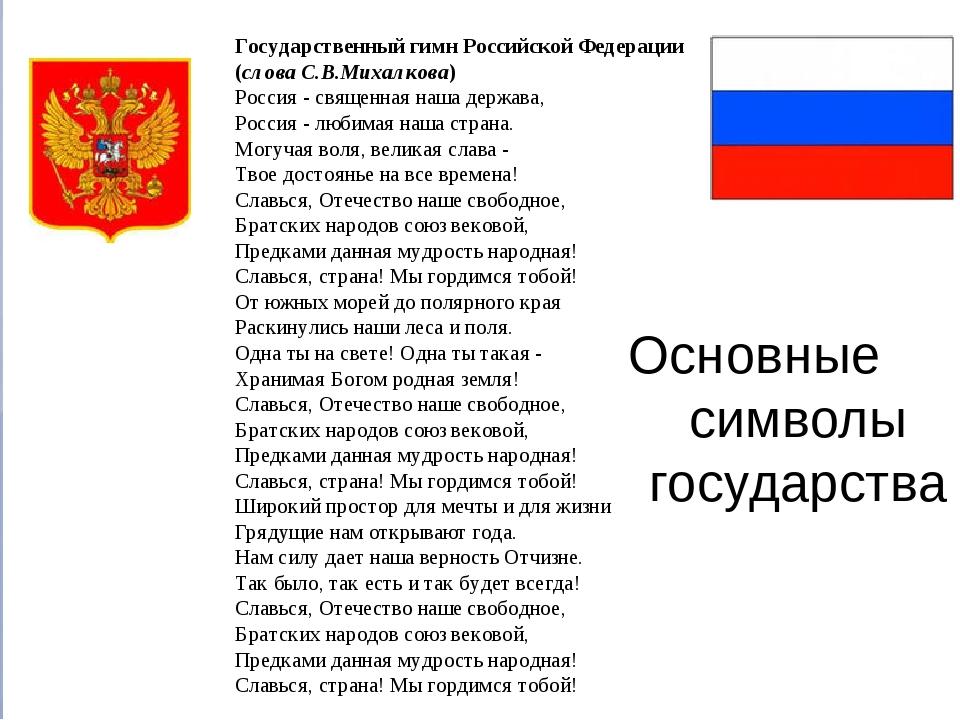 некоторых рисунки к гимну российской федерации завоевала